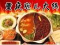 重庆老火锅加盟 重庆崽儿火锅加盟怎么样