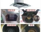 绵阳洗衣机抽油烟机空调等家电专业深度清洗维保