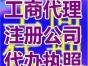 特价服务 宜昌公司注册,代理记账,翔程100%满意