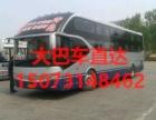从重庆到沈阳客车/长途汽车15073148462客车时刻表