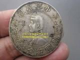 北京孙中山开国纪念币最新市场价格行情怎么样?