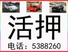 柳州汽车活押贷款 全市费用最低 1小时到账