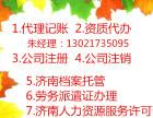 济南公司注册 变更 注销 商标注册 代理记账 验资审计