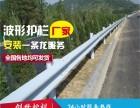 安徽波形护栏 高速公路波形护栏 乡村道路波形护栏