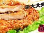 黄冈豪大大鸡排加盟条件豪大大鸡排腌料
