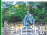 免费办理日本留学,大学,大学院,赴日安排半工半读