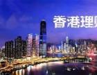 安徽香港保险代理,安徽香港保险中介,办理安徽省香港保险业务