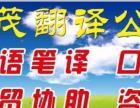 安平英语翻译 名片翻译 图纸翻译 样品册翻译