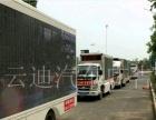大屏LED广告车、宣传车租赁