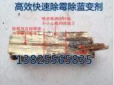 高效除霉剂 竹木除霉除蓝变剂