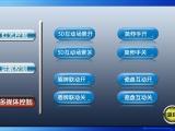 智能中控系统设备支持高级编程