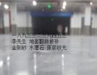(地面7.5元)珠海百安物流地面修补原浆收光镜面处