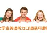 郑州英语口语听力培训,郑州成人英语口语速成班