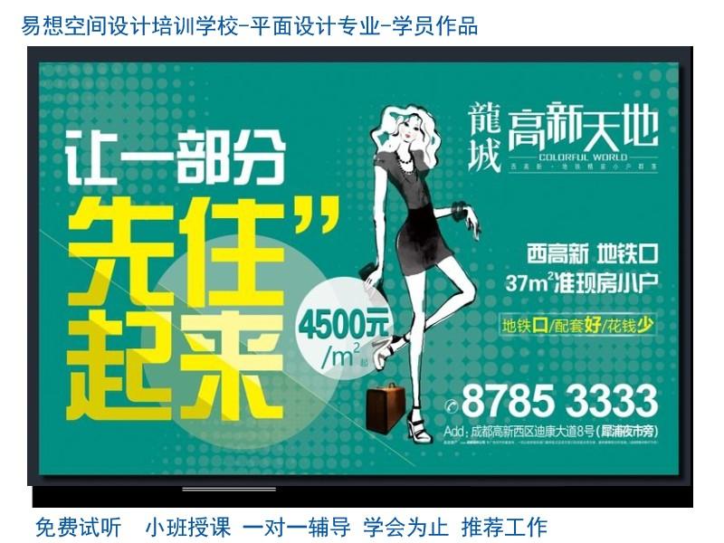 京广桥 劲松酒仙桥 PS培训 平面设计美工培训班
