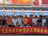 漳州附近靠谱的手机维修培训机构-选择华宇万维