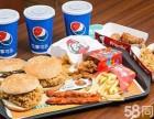 比克利汉堡加盟费用\披萨汉堡炸鸡西式快餐加盟费多少