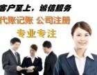 烟台开发区免费注册公司 专业代理记账 首月免费体验