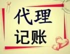 0元免费注册,专业代理记账,福州慧算账专业代账公司