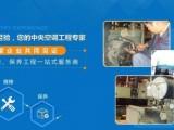 空调维修 冰箱洗衣机 电视 热水器 太阳能 微波炉维修
