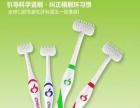 纯洁牌T型牙刷加盟 日用品 投资金额 50万元以上