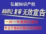 徐汇工商局窗口商标注册 商标复审 商标办理 转让