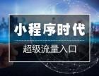 武汉小程序制作,微信公众号开发代运营,就找武汉华展信