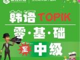 张家港韩语培训班 韩语学习方法
