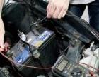 冷水滩,汽车搭电,更换电瓶,汽车修理,抢修