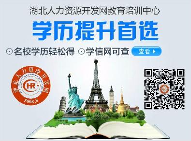 武汉学历提升,华科网络教育招生简章,名校学历,易通过!