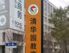 汉沽附近补习初中英语都去生态城清华园教育