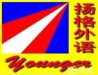 出国留学选扬格,武汉扬格德语联盟 授权学校