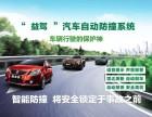 汽车防撞系统加盟 益驾汽车自动防撞系统制 动平衡 确保安全