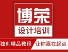 合肥3dmax短期培训班蜀山区博荣室内设计培训
