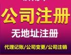 济南工商注册 记账报税 会计服务