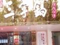 三字锅营养砂锅快餐 三字锅营养砂锅快餐诚邀加盟