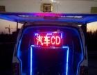 出售专业卖汽车CD音响一套
