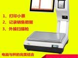 耐克斯触摸屏电子收银秤-打印记录销售数据收银称-多功能收银秤