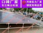 天津厂家直销/婚庆/活动/商演舞台