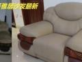 专业长沙沙发翻新、换皮换布换海绵、订做软硬包