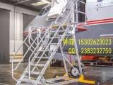 深圳定制飞机检修梯 可移动登机梯 飞机保养维护登高作业梯