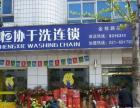 上海恒协干洗公司加盟 干洗养护加盟 投资金额