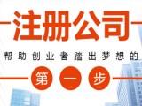 上海注册公司 免费注册公司 全程不用法人到场