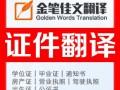 出国证件翻译公司大使馆证件认证翻译公司北京结婚证护照驾照翻译