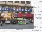 太原刘伟会计学校宽银幕总校初财务就业班开课啦