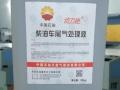 中国石油玻璃水、车用尿素液、洗车液招商加盟
