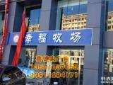 北京亚克力制品发光字吸塑灯箱标示标牌大型喷绘