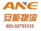 上海黄浦区安能物流电话 黄浦区安能物流公司