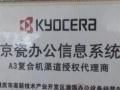 京瓷一体机10万张全保批发,半价出租