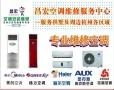 杭州专业空调拆装/空调移机接铜管加液等维修回收空调