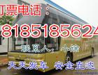 15597726460,温州到临沧的长途汽车天天发车